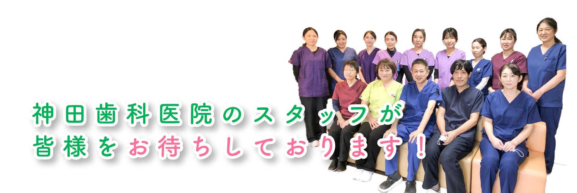 神田歯科医院のスタッフが皆様をお待ちしております!