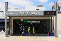 水戸駅南口を出ていただきます。